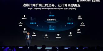 阿里云宣布战略投入边缘计算领域,发布首款产品Link Edge