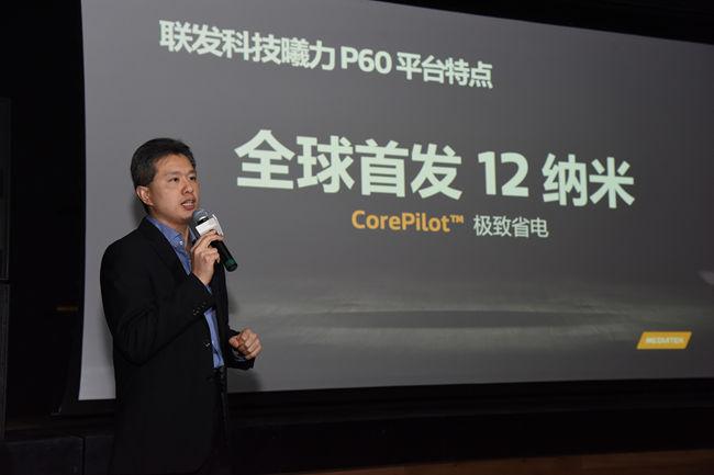 联发科技无线通信事业部高级产品规划总监李彦辑发表演讲