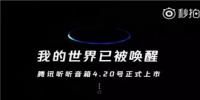 腾讯前来踢馆!听听智能音箱将于4月20日正式上市