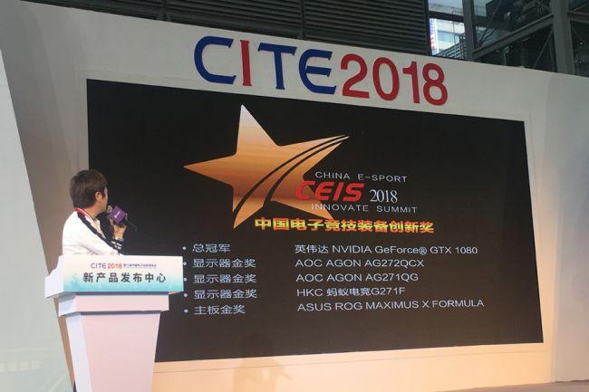 华硕rog m10f电竞主板荣获ceis2018金奖