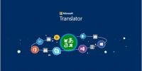 想要离线模式下使用翻译软件? 微软翻译或可成为新的选择
