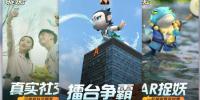 看齐《Pokemon Go》?腾讯首款AR游戏《一起来捉妖》即将上线