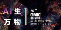 2018 GMIC全球移动互联网大会在京举行!大佬们传递出什么信息