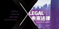 AI创业公司融资为何都选未来法律?