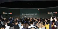 小米苏宁发布红米自拍手机S2 致敬中国品牌日