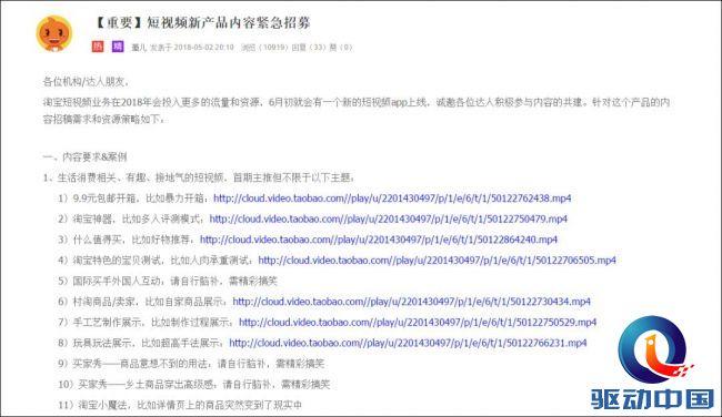 """淘宝将推出独立短视频APP""""独客"""",教你一边剁手一边买"""