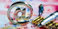 网贷备案加速行业洗牌,增资至10亿的玖富普惠胜算几何?