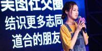 美图秀秀确认转型社交平台,誓要成为中国版Instagram