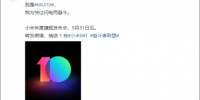 5月31日深圳见 官方确认MIUI10同小米8一同发布