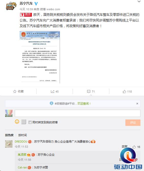 苏宁汽车:积极响应财政部进口汽车减税政策