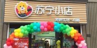 """苏宁小店倾情打造""""共享冰箱"""",智享最""""鲜""""生活!"""