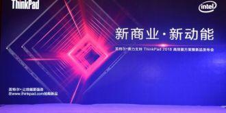 ThinkPad 2018高效能方案暨新品发布会