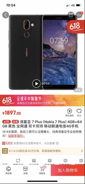 618年中大促,诺基亚7Plus直降400元,错过明年见924