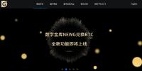 NEWG兑换BTC功能上线已近,数字黄金或将涉足分布式技术