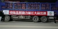 """京东生鲜成立农产品滞销帮助中心, 农民可微博""""求助"""""""