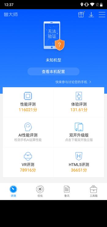 Screenshot_2018-05-23-12-37-13