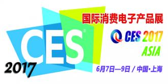 CES ASIA 2017 上海国际消费电子展专题