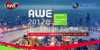 AWE2017—中国家电及消费电子博览会