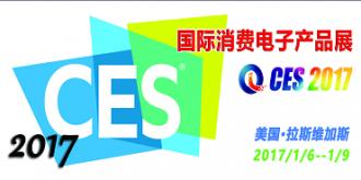 CES2017——美国拉斯维加斯国际消费电子展