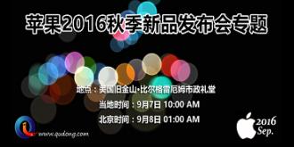 2016苹果秋季新品发布会专题
