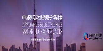 中国家电博览会 AWE2018 驱动中国直击上海家电展 h
