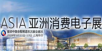 CES ASIA 2016亚洲电子消费展 驱动中国直击CES ASIA 2016