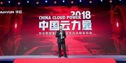 华云数据召开2018年产品及生态战略发布会 展示永利皇宫国际娱乐场云力量