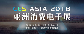 2018 CES Asia 亚洲消费电子展