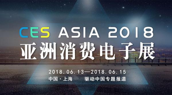 2018 CES Asia 亚洲消费电子展专题报道