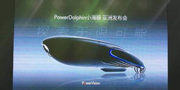 CESAsia2018臻迪新品发布会:水下机器人、飞行器亮相
