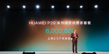 CES ASIA 2018:华为P20系列发货量突破600万台