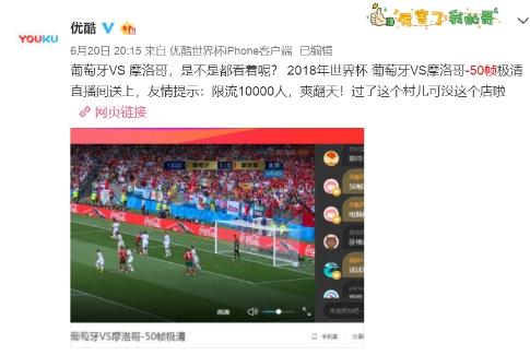 优酷50帧极清直播首次公测 开启世界杯高清、零卡顿新体验