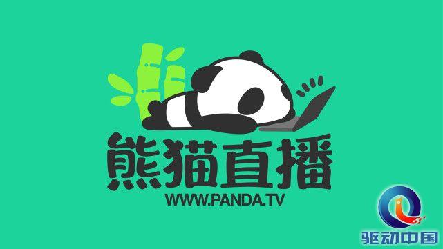 多名主播转向虎牙!王思聪旗下熊猫直播陷资金链危机