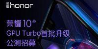 荣耀10 GPU Turbo技术首批升级  SOC能耗降低30%更省电
