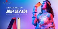 我不会买汇威手机AICALL V9:亮点不足、售价偏高