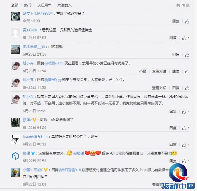 QQ图片20180625155038_看图王