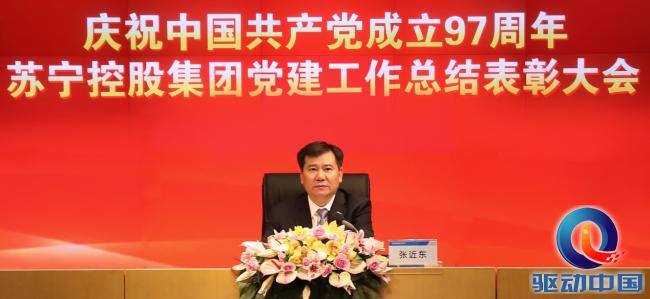 打造非公党建典范  庆祝建党97周年 苏宁党委发布五年规划