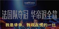 北京公司财产被查!华帝回应:确保现行市场推广活动如常进行