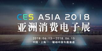 CES Asia 2018亚洲消费电子展专题报道