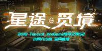 WeGame游戏之夜第二季7月7日开幕,《绝地求生》国服要来了?