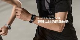 华为手环B5今日正式开售:但价格仍存悬念