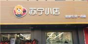 迪亚天天变身苏宁小店,后者将提升市场占有率