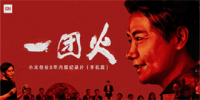 """小米创业8年纪录片:""""雷布斯"""" 金句频现 道出来路去途"""