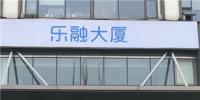 """乐视大厦更名乐融大厦,现在又多了个""""乐融""""新品牌"""