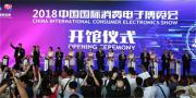 2018中国国际消费电子博览会 一场多元化智慧之旅