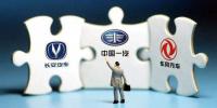 """三大车企将合并成""""国汽集团""""?都是传言"""