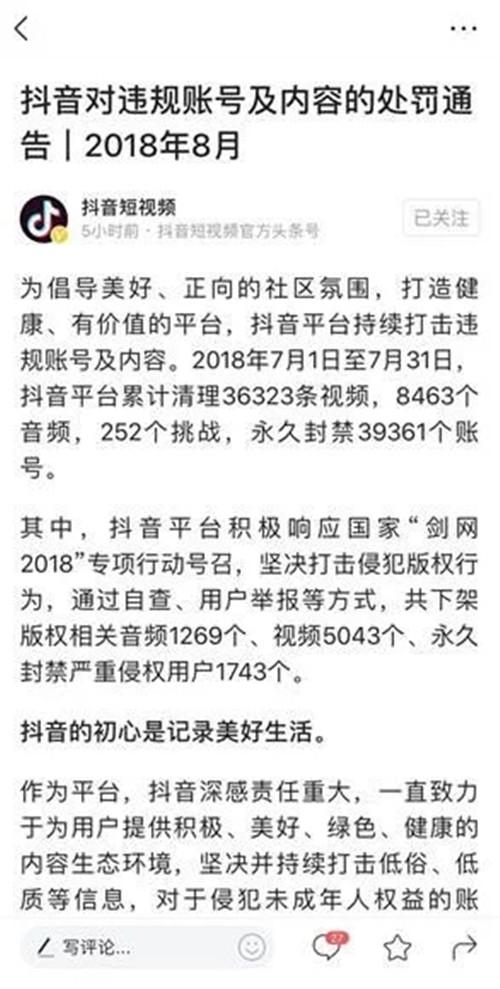 抖音发布违规账号处罚通告:7月份清理3万余条视频