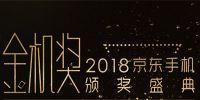 京东手机金机奖颁奖典礼落幕 华为表现良好