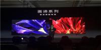 索尼画谛系列旗舰电视发布!网友喊话王思聪:来一台