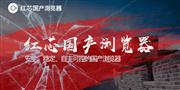 红芯浏览器致歉:宣传存在夸大 不应特别强调国产自主
